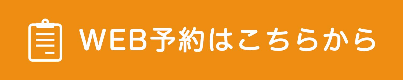 東京ドクターズ web予約